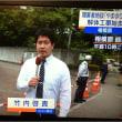 歌舞伎座で、日本現代史を語っている間に、やまゆり園が解体をされ始める。NHK記者竹内啓貴が、登場したので、私狙いだと、判って来る