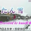 ♬・ぼたん雪/西方裕之//kazu宮本