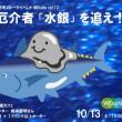 WEcafe vol.72「謎の厄介者『水銀』を追え!」 10月13日(土)開催!