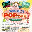 大阪の POPセミナー「気楽に描こう POPづくり!6/18 & 7/9」を受付中!(参加特典付)