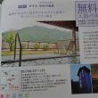 かすみ 矢田川温泉
