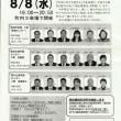 柴田町議会懇談会2018