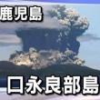鹿児島・口永良部島で火山噴火 2015年05月29日