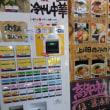 麺'sHOUSE繋へ行こうっと~(゚∀゚)ノ