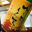 新米新酒「ゆく年くる年」!