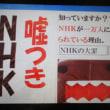 NHKは国会中継を放映せずに1984の世界をまっしぐら!である【メモリーホールとなったNHK】