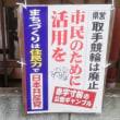 日本共産党のポスターが住宅街に目立つ