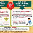 11月は、『静岡県子供・若者育成支援強調月間』  社団法人障害者武道協会 声かけ運動!