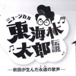 ミュージカル「東海林太郎伝説」 にぎわい交流館多目的ホール