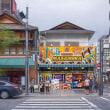 2017.07.29 中央区 日本橋人形町2: レトロな町にサイケなパチンコ屋