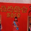 2019長崎ランタンフェスティバル  キャンペーンレディ紹介  ロマン長崎・松永千幸  2019・2・17