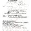 musicalier(ミュジカリエ)のご案内