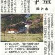 武井武雄生家の方針示さず(長野日報の記事より)