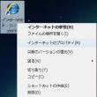 Vista:IE7のデスクトップアイコンを復活する