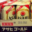 【よかよか、マッコリと帝国軍から習った保存食キムチが有るけんね・・・】「日本第1位」のアサヒビールが缶に旭日旗をデザインしたビールを販売して韓国で批判殺到 韓国人「もう飲まない…」日本國の政治