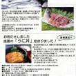 気仙沼ファンクラブ通信【第30号】