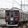 阪急 塚口(2018.4.7) 5000、5001 ヘッドマーク並び