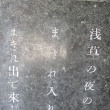 133 シリーズ東京の寺町(9)ー台東区西浅草(5)