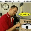 《新商品!特別先行モニター募集》 ロボット掃除機 マッピィ【5名様】