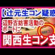 連帯ユニオン関生支部による嫌がらせ~企業恐喝の実態 vol.2