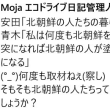 【サンデーモーニング 9/24】谷口『拉致問題を今だすな』(。-`ω-)今出さないでどうするんだよ!