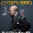 ウィンストン・チャーチル ヒトラーから世界を救った男@新宿TOHO 04/08/18
