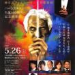 井上道義指揮 バーンスタイン生誕100周年記念演奏会 ~ 東響コーラスとともに