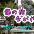 ♬・湯の街ながれ唄 /金田たつえ//kazu宮本