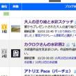 にほんブログ村戦記・終章 美術関連の人気ブログは道内から発信されている