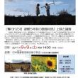 横浜での映画会 9/9