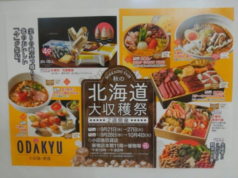 小田急新宿の北海道物産展へ。
