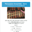Precussino Ensemble -Zero- 横浜公演