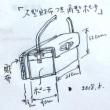 財布付き角型ポーチの本体部分製作