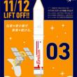 イプシロンロケット3号機 アスナロ-2打上げ
