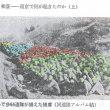 1937年 【南京事件】の一つとされる【66連隊の捕虜処刑】について