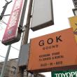 大友良英+マッツ・グスタフソン@GOK Sound