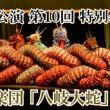 あさきた神楽公演 第10回特別公演を迎えます。「横田神楽団」 滝夜叉姫、八岐大蛇