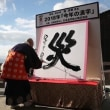 今年の漢字・・・『災』