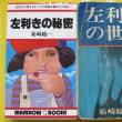 左利き者の証言(2)『左利きの世界』から高田美和-左利きで生きるには 週刊ヒッキイhikkii第519号