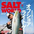 SALT WORLD(ソルトワールド) 2018年4月号 Vol.129[雑誌] Kindle版
