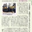 『まちなかPRESS』vol.55枝下用水を歩く⑨「下市場町・光明寺でもおこなわれていた西澤講」