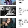 韓国内の映画 NAVER映画の人気順位 と 週末の興行成績 [7月7日(金)~7月9日(日)]