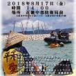 【拡散希望】8/17近畿防衛局への抗議・要請行動