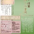 上田市立博物館で赤松小三郎企画展