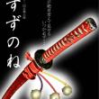 第十二回定期公演 市民劇団 淀川おもろしょ座 「すずのね」 The sound of bell