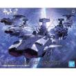 1/1000  宇宙戦艦ヤマト2202(最終決戦仕様)