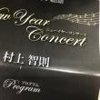 ピアノコンサート&美術館&新年会