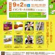 スウィーツ甲子園奈良大会2017/イオンモール大和郡山で9月2日(土)開催!
