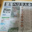 2018.8.12 群馬県ヘリ事故