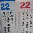平成29年8月22日(火)・23日(水)の日記